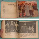 1960s China Chinese Comic-LIAO YUAN -A1