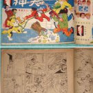 1960's Hong Kong Chinese Comic-Magic Dog catch Thieves (7)