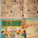 60's Hong Kong Chinese Comic-Electric Pig #13 (1)