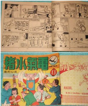 60's Hong Kong Chinese Comic-Electric Pig #13 (1)