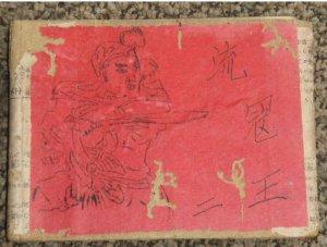 """1930's China Chinese Comic """"Liew Kwan Wan"""" #2-S4"""