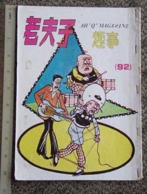 70's Hong Kong Chinese comic Old Master Q #92-R2