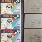 '81 Hong Kong Chinese comic Mighty Atom Astro Boy No1-3 (S5)