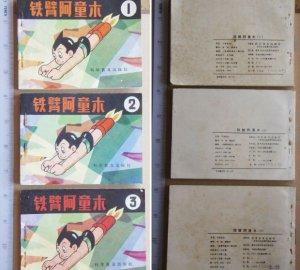 '81 Hong Kong Chinese comic Mighty Atom Astro Boy No1-3 (S5)