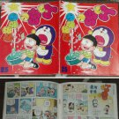 1978 Hong Kong Chinese DORAEMON-NOBI comic #25-S4