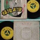 Hong Kong Chinese CHEN KWAN MIN EP CBEP4 (138)