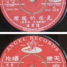 "Hong Kong POON SOW KENG Chinese Angel 7"" SP #AHZ222 (258)"