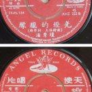 "Hong Kong POON SOW KENG Chinese Angel 7"" SP #AHZ222 (258)"