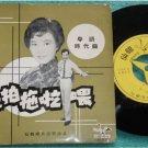 Hong Kong Chinese CHEN KWAN MIN EP CBEP30 (134)