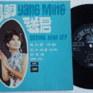 Hong Kong Chinese Seeing Him YANG MING-HUNG CHUNG EP #7epa214 (251)