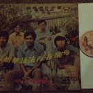 Malaysia THE IMMORTALS Asian Guitar Organ Freak LP #1972 (236)