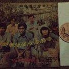 Malaysia THE IMMORTALS Asian Guitar Organ Freak LP #1972 (236)
