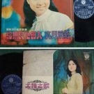 Taiwan YU YAR Chinese Funk Freak Fuzz Pop LP #212 (238)