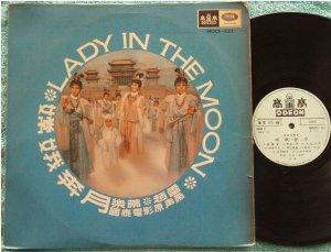 1965 Hong Kong Chinese LIU YUN-SUI CHIANG Betty Loh LP 322 (225)