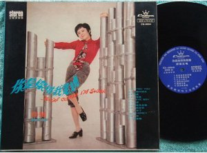 Hong Kong Chinese MARGARET YING You're Coffee Crown LP 6004 (232)