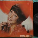 Hong Kong Chinese CHANG LOO Imaginings EMI LP 875 (219)