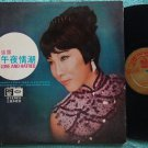 1968 Hong Kong Chinese CHANG LOO Love & hatred EMI LP 335 (220)