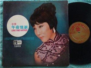 1968 Hong Kong Chinese CHANG LOO Love & hatred EMI LP 335 (220)