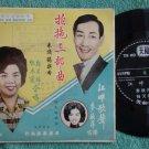 Hong Kong Chinese CHEN KAM MIN Australia EP 1001 (214)