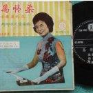 60s Hong Kong Chinese SEE KIM LEI Australia EP 003 (212)
