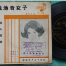 60s Hong Kong Chinese PAI MING soft vinyl CARO single #35 (183)