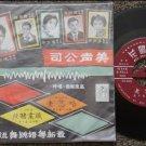 Hong Kong Chinese CHEN KWAN MIN EP SPS1006 (141)