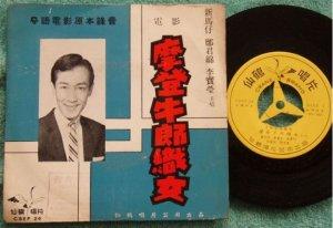 Hong Kong Chinese CHEN KWAN MIN EP CBEP24 (140)