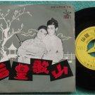 Hong Kong Chinese CHEN KWAN MIN EP CBEP1 (139)