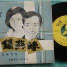 Hong Kong Chinese CHEN KWAN MIN EP CBEP29 (136)