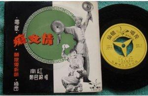 Hong Kong Chinese CHEN KWAN MIN EP CBEP34 (135)