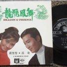 """Hong Kong SHAO FONG FONG/Lui Kay """"Dragon"""" Chinese EP #3050 (11)"""