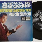 Hong Kong Chinese Can't Stop Loving You SIMON EP #7epa230 (252)