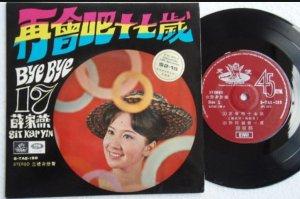 Hong Kong Chinese Bye Bye 17 NANCY SIT KAR YIN EP #199 (257)