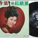 Hong Kong Red Apple AMY YING Chinese pop Pathe EP #218 (309)