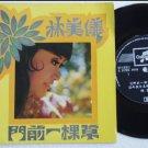 Hong Kong A Tree LIM MEI YEE Chinese pop EMI EP #660 (376)