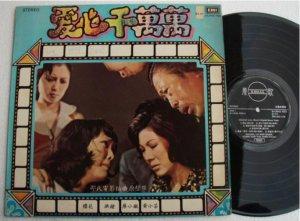 1975 Hong Kong LIU SIEW SHUEN, SAKURA Chinese LP 1023 (96)