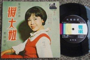 60's Hong Kong Chinese Dumb Sister Life EP #108 (579)
