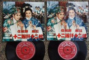 Hong Kong Lam Hung/Yam Kin Fei 2 Chinese EP #PHK1001-2 (576)