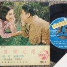 60's Hong Kong LAM FUNG/CHEONG YIN CHOY Caro EP #HC4 (569)