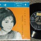 Hong Kong KOO MEI-WANG FEI LAN Japan Chinese EP #EPAS8 (481)