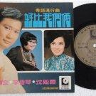 Hong Kong Lydia Sum-Li Heong Kam Chinese Canto EP #2085 (461)