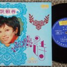 Taiwan Hong Kong YAU SU YONG Chinese Crown EP #2008 (462)