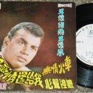 Singapore SIMON JUNIOR Chi/Eng pop EP #HB181 (501)
