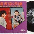 Hong Kong 70s POON SOW KENG/Hung Chung Chinese EP#7EPA241 (498)