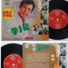 70's BRUCE LEE fist of fury cover Chinese Malaysia EP #GE2008 (495)