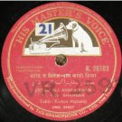 India Indian 78rpm Hindi Instrumental Ravi Shankar N20183 (100)