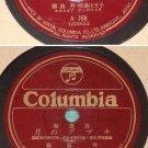 Japan 78 rpm record- Columbia Folk A158 (18)
