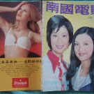Hong Kong Chinese Southern Screen #172 Yang Ai Hua