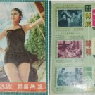 1954 Hong Kong Chinese The Asia Pictorial #19 Ma Chin Lin