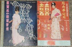 '68 Hong Kong CHAN PAO CHU special Asian Tour magazine